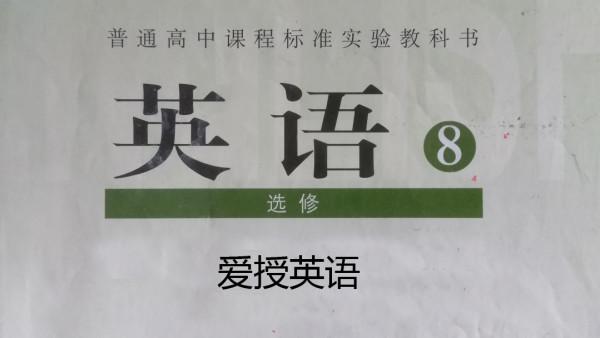 英语 8 (普通高中课程标准实验教科书)