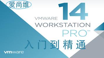 vmware workstation 14 入门到精通