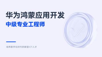 华为鸿蒙应用开发app 中级专业工程师(只针对老学员升级补款)