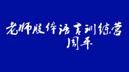 老师(演讲者)肢体语言训练营