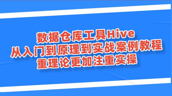IDEA版Hive从入门到原理到实战案例教程
