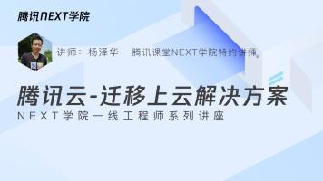 【NEXT公开课】腾讯云-迁移上云解决方案