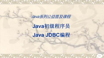 Java初级程序员之JDBC编程