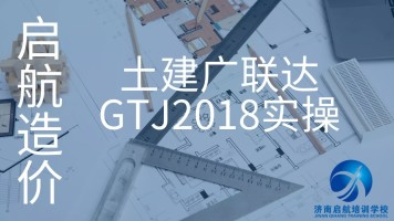 土建广联达BIM算量GTJ2018实操班