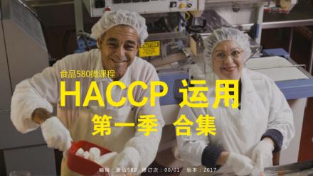 【食品580】HACCP 运用 合集 第一季 微课程