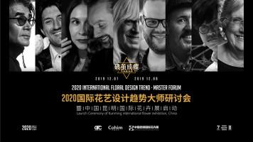 11小时!2020国际花艺设计趋势大师研讨会盛况全纪录