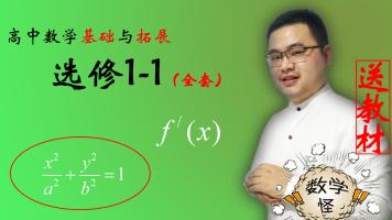 2020选修1-1(送教材):圆锥与导数—椭圆高中数学高考数学高二