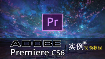 PR CS6零基础入门教程案例实战Premiere中文视频剪辑编辑