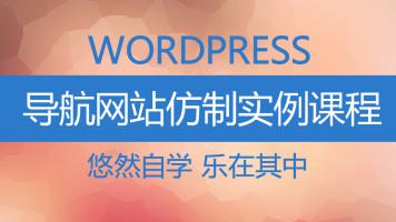 WordPress导航站点仿制视频