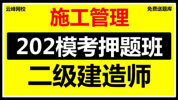 2021二建管理模考押题班二级建造师建设工程施工管理【云峰网校】