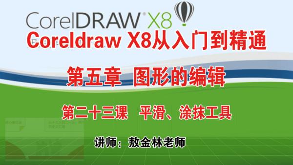 第二十三课 平滑、涂抹工具(CorelDRAW X8从入门到精通)