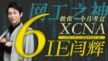 六IE认证专家 闫辉 教你真正的CCNA全套课程/CCNP/CCIE