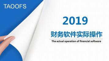 2019财务软件实际操作