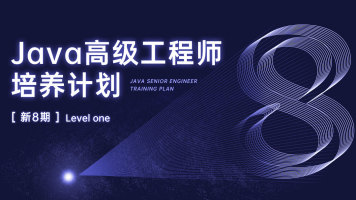 Java高级工程师培养计划 新八期 LevelOne