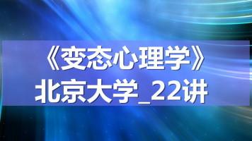 K7013_《变态心理学》_北京大学_22讲