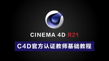 Maxon认证教师CINEMA 4D基础进阶教程