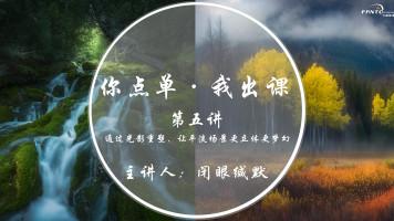 你点单·我出课(五)——如何让森林场景更梦幻