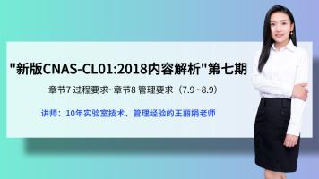 第七期新版CNAS-CL01:2018 章节7~8过程及管理要求内容解析