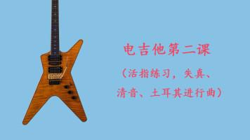 电吉他第二课(活指练习,失真、清音、土耳其进行曲)