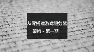 Go语言【第一期】从零开始搭建游戏服务器