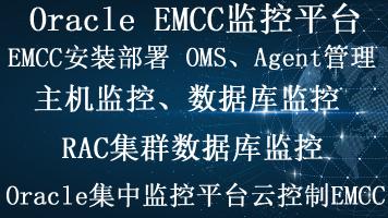 Oracle EMCC企业管理器云控制集中监控平台视频教程