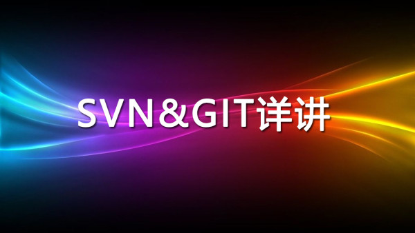 SVN和GIT详讲视频