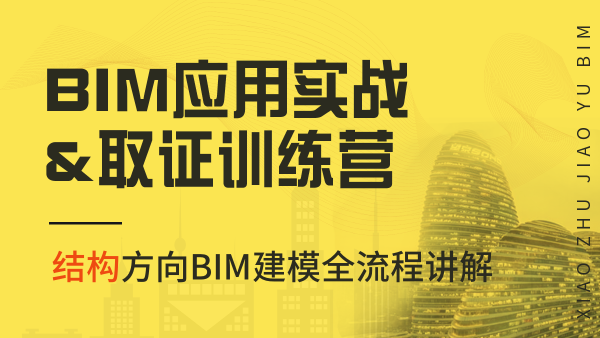 BIM应用实战取证训练营-结构专业