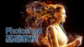 Photoshop CS6基础教程-PS CC广告平面淘宝网页站设计