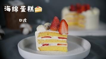 烘焙课堂;日本百年经典草莓蛋糕;棉花般入嘴即化的蛋糕