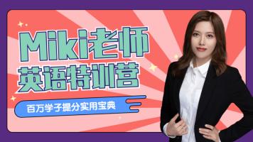 Miki英语特训营中考英语单词记忆英语时态中考英语冲刺课程