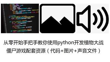 配套资源-从零开始手把手教你使用python开发植物大战僵尸游戏
