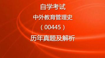 自学考试中外教育管理史(00445)历年自考真题及解析