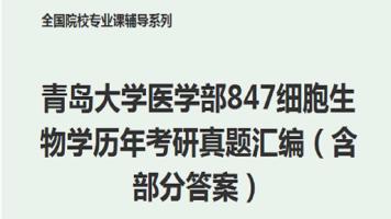 青岛大学医学部847细胞生物学考研全套资料