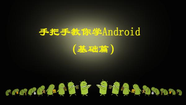 手把手教你学Android(基础篇)