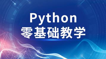 python零基础教学