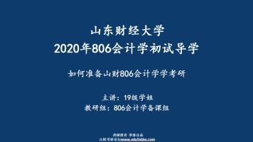 20年山东财经大学806基础会计与财务管理考研初试导学视频课程