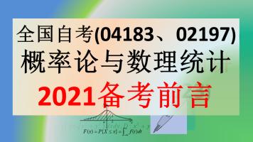 全国自考概率论与数理统计04183、02197 前言(2021备考)