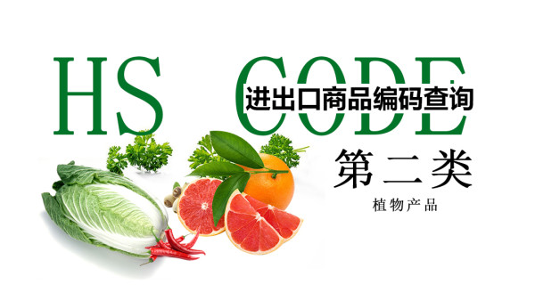 商品编码查询方法与技巧HSCODE进出口税则查找归类第二类植物产品
