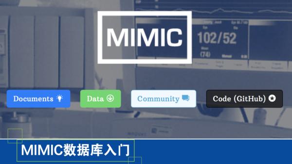医学方   MIMIC临床数据库使用入门