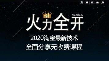 【直播】淘宝运营/免费流量/搜索排名/直通车/数据化运营/