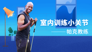 告别健身房!每天10分钟打造最强核心力量!