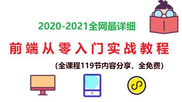 2021最详细【WEB前端】从零到实战教程,全课119节免费,白拿不谢
