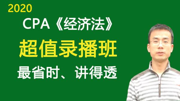 【2020CPA经济法超值班】注册会计师 注会 初级会计中级会计
