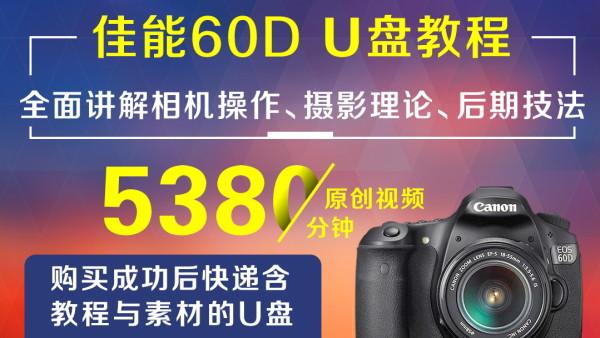 U盘版-佳能60D摄影从入门到精通