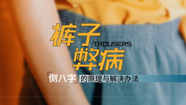 裤子弊病 | 倒八字的原理与解决办法