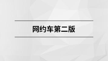 网约车第二版【马士兵教育】