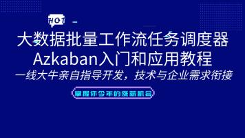 大数据批量工作流任务调度器Azkaban入门和应用教程
