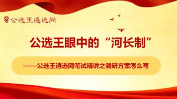 """""""河长制""""遴选热点剖析含调研方案高分技巧(公选王精品课程)"""