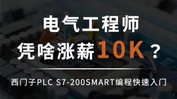 西门子PLC电气编程培训中后期【若卜智能制造】
