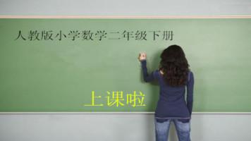人教版小学二年级数学下册